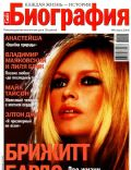 Biography Magazine [Russia] (June 2006)