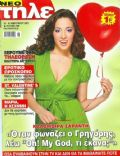 Tilecontrol Magazine [Greece] (10 February 2007)