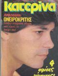 Panos Mihalopoulos on the cover of Katerina (Greece) - April 1985