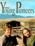 The Young Pioneers (miniseries)
