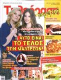 Athina Oikonomakou, Elisavet Moutafi, Klemmena oneira on the cover of Tileorasi (Greece) - May 2014