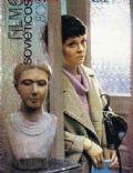 Films Sovieticos Magazine [Soviet Union] (June 1980)