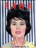 Margaret Tu Chuan on the cover of Southern Screen (Hong Kong) - August 1963