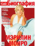 Marilyn Monroe on the cover of Biography (Russia) - June 2005