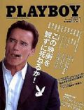 Arnold Schwarzenegger on the cover of Playboy (Japan) - January 2004