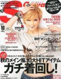 S Cawaii! Magazine [Japan] (October 2011)