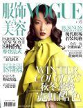 Vogue Magazine [China] (December 2007)