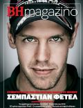 Sebastian Vettel on the cover of Vimagazino (Greece) - December 2013