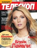 Blake Lively on the cover of Telescope (Ukraine) - September 2012