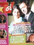 Beren Saat, Okan Yalabik on the cover of TV Sirial (Greece) - January 2014