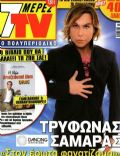 Dancing with the Stars, Tryfonas Samaras on the cover of 7 Days TV (Greece) - May 2011