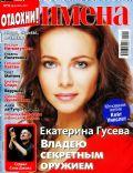 Names Magazine [Russia] (December 2011)
