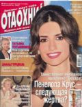 Otdohni Magazine [Ukraine] (21 February 2007)