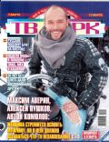 TV Park Magazine [Russia] (7 March 2011)