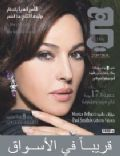 Hia Magazine [Saudi Arabia] (January 2012)