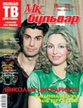 Mk-Bulvar Magazine [Russia] (16 May 2005)