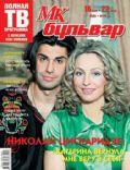 Mk-Bulvar Magazine [Russia] (16 May 2005)