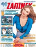 Smaragda Karydi, To hroma tou feggariou on the cover of TV Zaninik (Greece) - September 1996