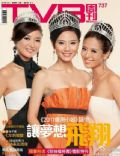 OTHER Magazine [Hong Kong] (8 August 2011)