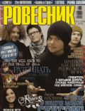 Rovesnik Magazine [Russia] (July 2006)