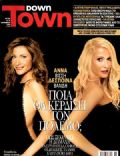 Down Town Magazine [Greece] (15 December 2005)