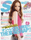 S Cawaii! Magazine [Japan] (August 2008)