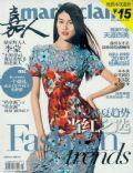 Marie Claire Magazine [China] (March 2012)