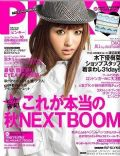 Pinky Magazine [Japan] (October 2008)