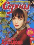 Olga Drozdova on the cover of Serial (Russia) - April 2004