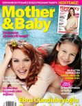 Ebru Cundubeyoglu on the cover of Mother and Baby (Turkey) - May 2012