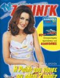 TV Zaninik Magazine [Greece] (4 June 1999)