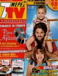 7 Days TV Magazine [Greece] (26 June 2012)
