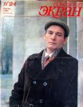 Vasili Lanovoy on the cover of Sovetskii Ekran (Russia) - December 1981