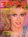 Olivia Newton-John on the cover of Screen (Japan) - June 1981