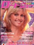 Olivia Newton-John on the cover of Roadshow (Japan) - April 1981