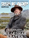 Jeff Bridges on the cover of 25 Kadr (Russia) - February 2011