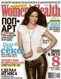 Women's Health Magazine [Russia] (December 2011)
