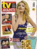TV Avanti Magazine [Greece] (12 April 2009)