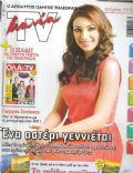 TV Mania Magazine [Cyprus] (26 March 2011)