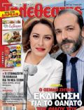 Ayça Bingöl, Muhammet Uzuner on the cover of Tiletheatis (Greece) - June 2014
