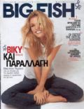 Big Fish Magazine [Greece] (4 December 2005)