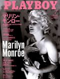 Playboy Magazine [Japan] (July 2006)