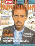 Hugh Laurie on the cover of Viva Biography (Ukraine) - June 2009