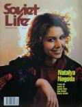 Soviet Life Magazine [United States] (December 1989)