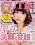 Cutie Magazine [Japan] (May 2012)