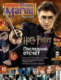 Daniel Radcliff, Emma Watson, Harry Potter, Rupert Grint on the cover of Bravo (Russia) - November 2010
