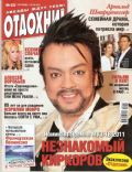 Arnold Schwarzenegger, Filipp Kirkorov, Kseniya Sobchak on the cover of Otdohni (Russia) - May 2011