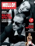 Hello! Magazine [Bulgaria] (17 November 2011)