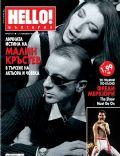 Hello! Magazine [Bulgaria] (17 November 2011)