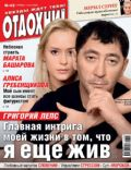 Grigoriy Leps on the cover of Otdohni (Russia) - October 2009
